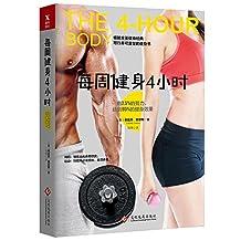 每周健身4小时