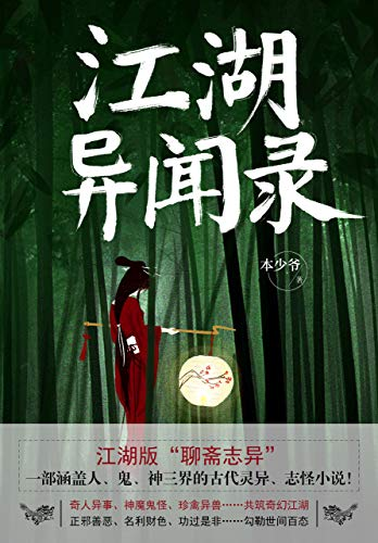 江湖异闻录-本少爷-EPUB/MOBI/AZW3