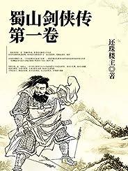 蜀山剑侠传(第一卷)