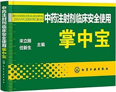 中药注射剂临床安全使用掌中宝.pdf