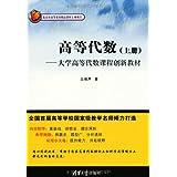 高等代数(上册):大学高等代数课程创新教材