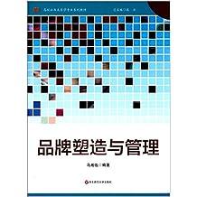 高校公共关系学专业系列教材:品牌塑造与管理