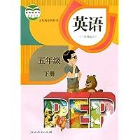 2016新版小学5五年级下册英语书 五年级下册英语课本PEP教材教科书(人民教育出版社)