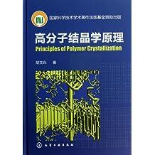 高分子结晶学原理