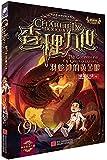查理九世 进级版:9羽蛇神的黄金眼(墨多多谜境冒险系列)