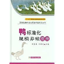 """鸭标准化规模养殖图册(""""十二五""""国家重点出版规划项目图书 2013年优秀科普图书金奖作品) (图解畜禽标准化规模养殖系列丛书)"""
