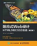 响应式Web设计 HTML5和CSS3实战 第2版 (图灵程序设计丛书)