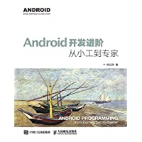 Android开发进阶:从小工到专家(异步图书)