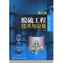 脱硫工程技术与设备(第2版)