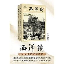 西洋镜:5-14世纪中国雕塑(全二册)对梁思成影响至深的中国雕塑史研究圣经国内首版,西方中国艺术史研究第一代领军人物喜仁龙代表作