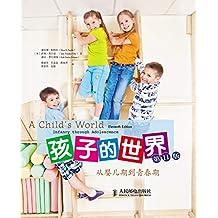 孩子的世界:从婴儿期到青春期 (第11版)
