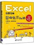 Excel效率手册:早做完,不加班(透视表篇)(精华版)