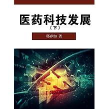 医药科技发展(下) (中国科技史话)