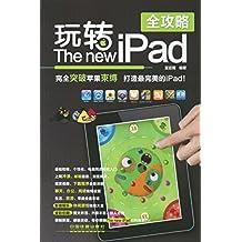 玩转The new iPad全攻略