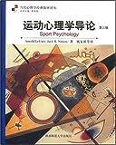 运动心理学导论(第3版)
