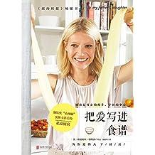"""把爱写进食谱( 奥斯卡影后钢铁侠""""小辣椒""""帕特洛与大家分享她最爱的家庭食谱,以及伴随父亲一同成长的私人故事。)"""