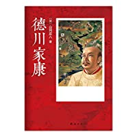 德川家康13册全集(日本的三国演义)