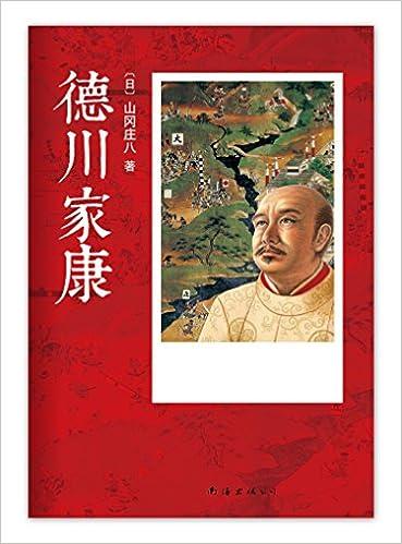 德川家康(全十三册)