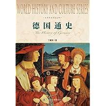 德国通史 (世界历史文化丛书)