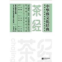 茶经 (中华雅文化经典)