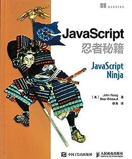"""JavaScript忍者秘籍(异步图书)"",作者:[莱西格(John Resig), 贝比奥特(Bear Bibeault), 徐涛]"