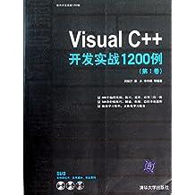 Visual C++开发实战1200例(第1卷)(附光盘1张) (软件开发实战1200例)