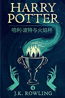 """哈利·波特与火焰杯 (Harry Potter and the Goblet of Fire)"",作者:[Rowling, J.K.]"