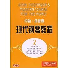 约翰•汤普森现代钢琴教程2(2CD)