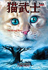 貓武士首部曲6:力挽狂瀾(全球銷量突破5000萬冊,一部寫給成人的童話故事,一部寫給孩子的勵志傳奇,一部震撼心靈的動物小說)