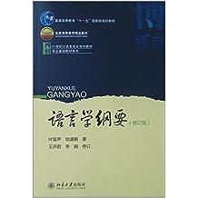 语言学纲要(修订版) (博雅语言学教材系列)