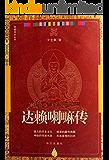达赖喇嘛传 (西藏视点丛书)