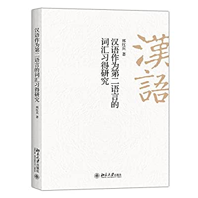 汉语作为第二语言的词汇习得研究.pdf