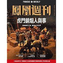 虎门销烟人与事 香港凤凰周刊2019年第18期