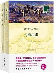 走出非洲 Out of Africa(中英雙語) (雙語譯林 壹力文庫)