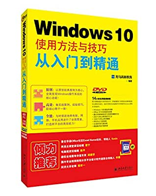 Windows 10使用方法与技巧从入门到精通.pdf