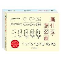 轻松学画画系列:让画画变轻松+画什么怎么画(套装共2册)