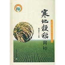寒地粳稻育种(国家科学技术学术著作出版基金资助出版)