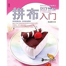 拼布入门 (快乐学手工入门丛书·第2辑)
