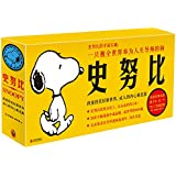 史努比的幸福宝藏:一只被全世界奉为人生导师的狗(典藏版)(套装共11册)
