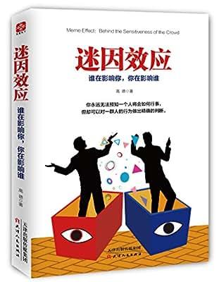 迷因效应:谁在影响你,你在影响谁.pdf