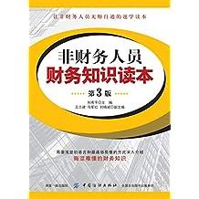 非财务人员财务知识读本(第3版)