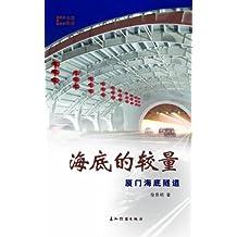 海底的较量:厦门海底隧道(中国创造系列)(中文版)