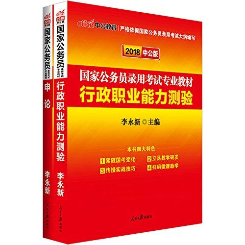 Kindle电子书 中公版·2018国家公务员录用考试专业教材:行政职业能力测验+申论(套装2册)