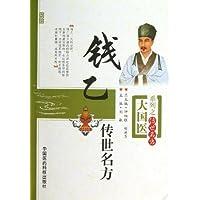 大国医系列之传艺名方:钱乙传世名方