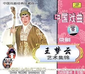 京剧:王梦云艺术集锦(VCD)