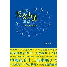 中國天文占星基礎:術數與天文關係 (Traditional Chinese Edition)