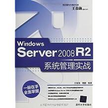 Windows Server 2008 R2系统管理实战