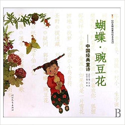 蝴蝶•豌豆花:中国经典童诗