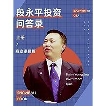 雪球特別版——段永平投資問答錄(商業邏輯篇) (雪球???