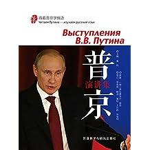 普京演讲集(图文版) (普京演讲集(图文版) (Russian Edition))